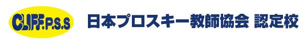日本プロスキー教師協会 認定校