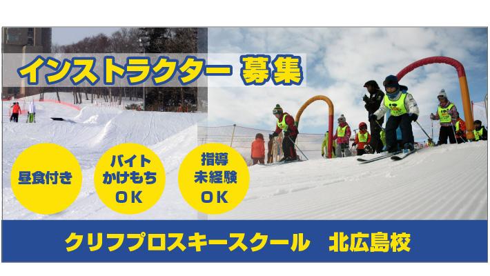 北広島スキー場 アルバイト募集