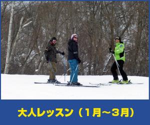 大人レッスン(1月~3月)
