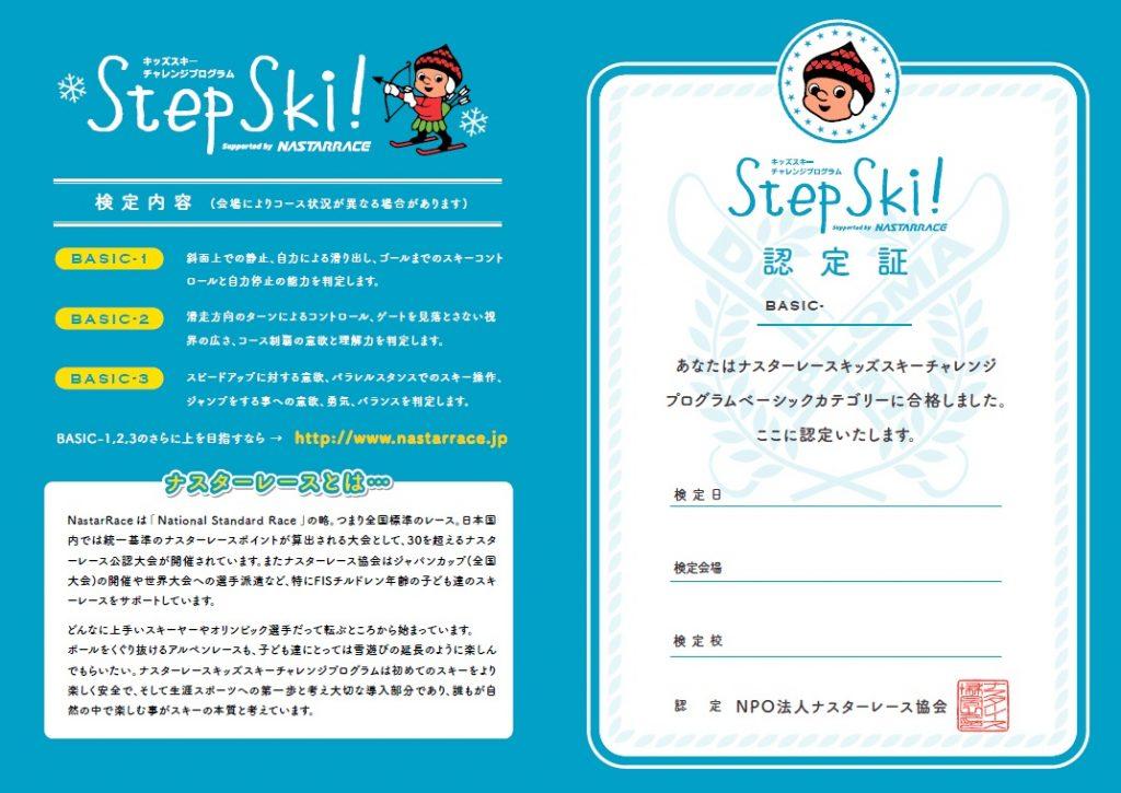 ナスターレースキッズスキーチャレンジプログラム認定証