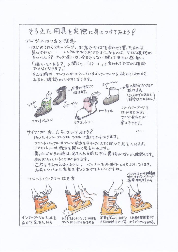 ブーツのはき方と注意