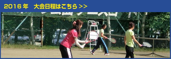 2016年 定山渓テニス公園 大会日程