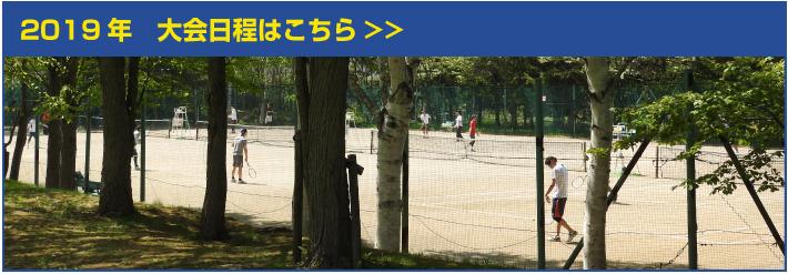 2019年 定山渓テニス公園 大会日程