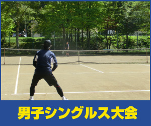 男子シングルス大会