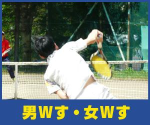 男子W・女子W チャレンジペアマッチ