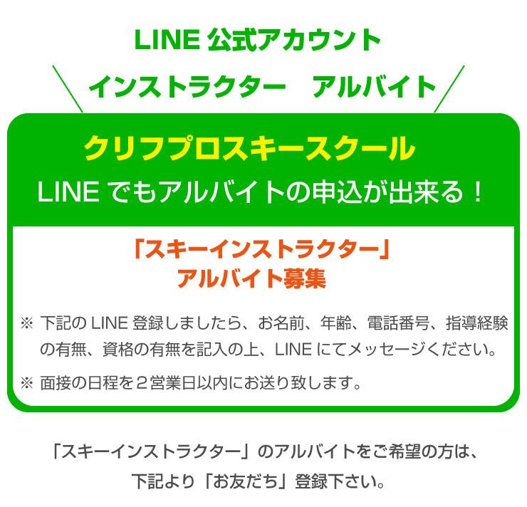 LINE公式アカウント クリフスキースクール インストラクター アルバイト募集
