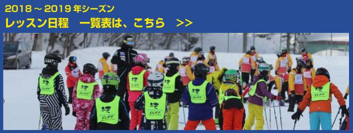 2018~2019年シーズン スキーレッスン日程一覧表