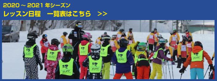 2020~2021年シーズン スキーレッスン日程一覧表