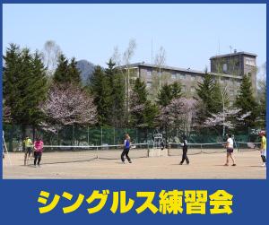 シングルス練習会